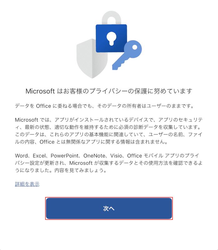 Office Mobile Microsoftアカウント取得方法8