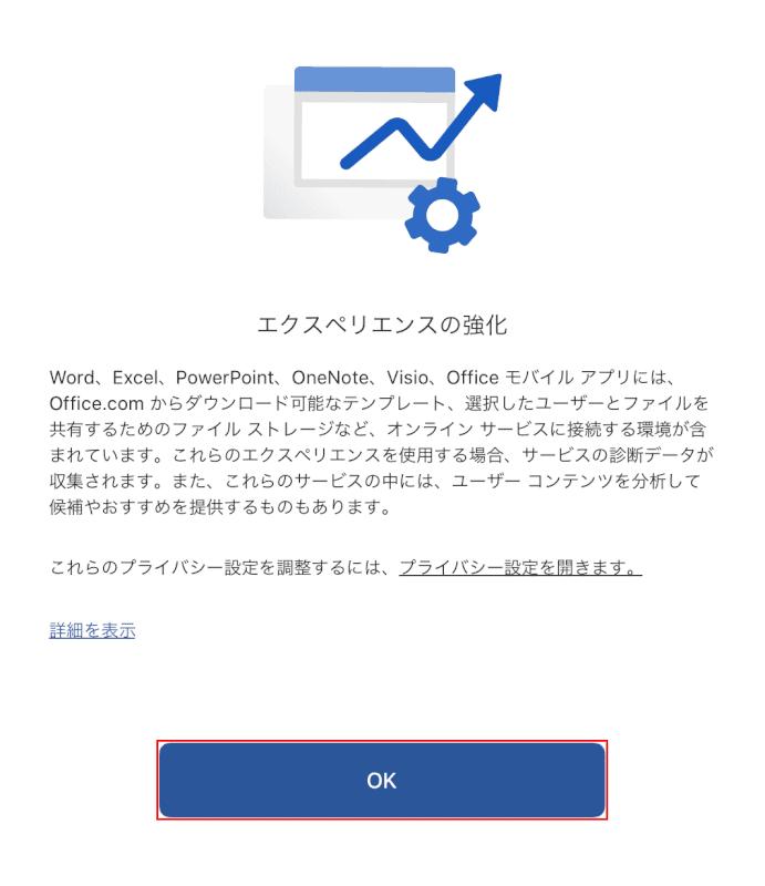 Office Mobile Microsoftアカウント取得方法10