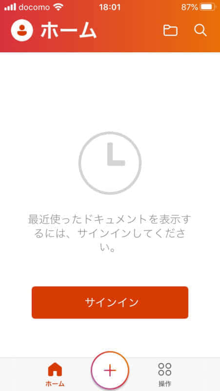 Office Mobileアプリ画面