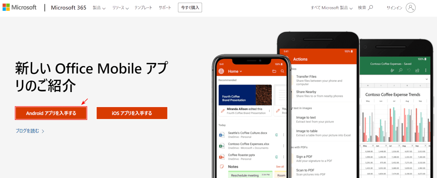 Office mobile Androidアプリを入手する
