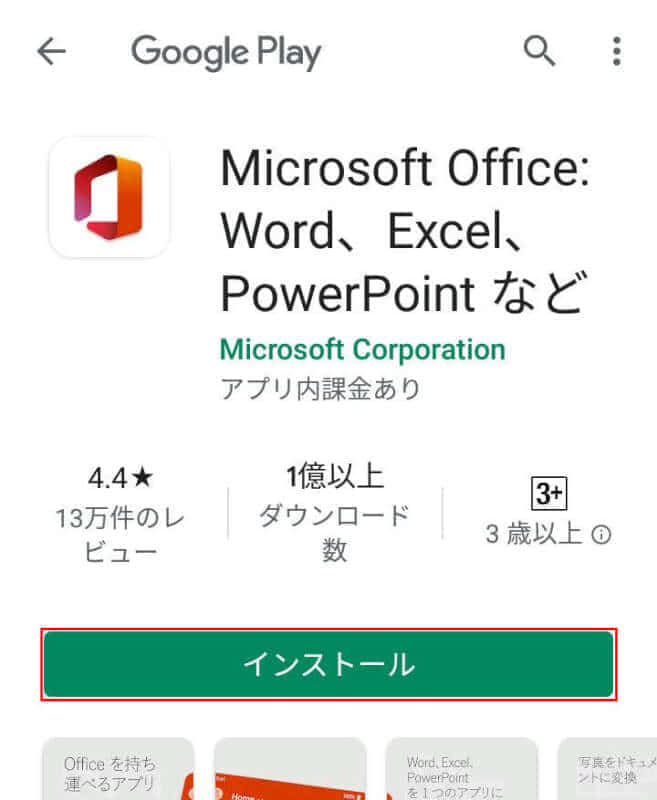 Office Mobileインストール Androidスマホの場合
