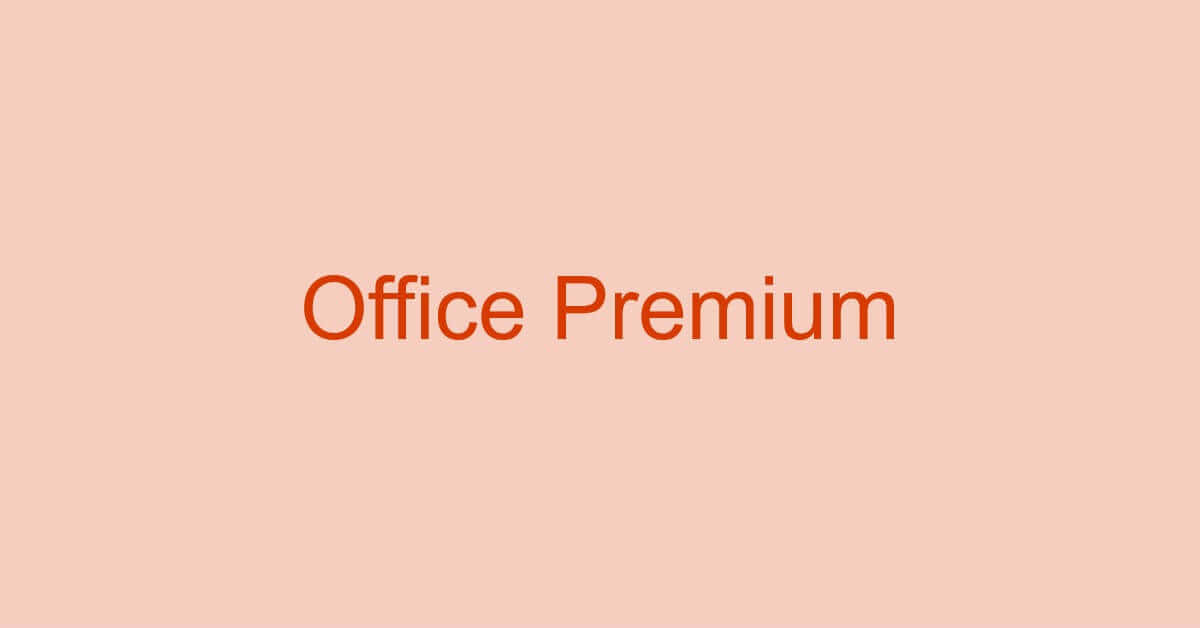 Office Premiumとは?再インストールの方法など