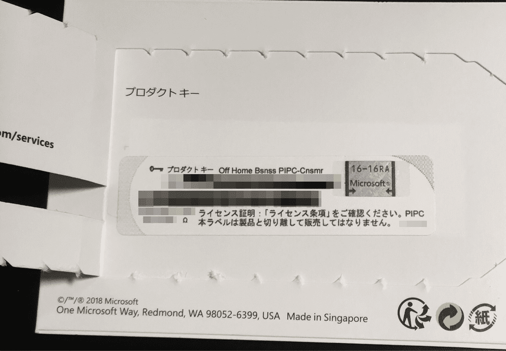 PCに付属のプロダクトキー
