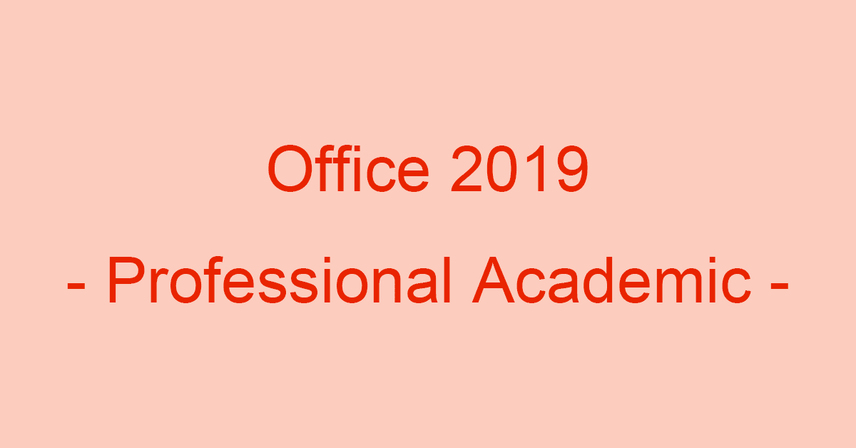 Office 2019のアカデミック版!Office Professional Academic 2019