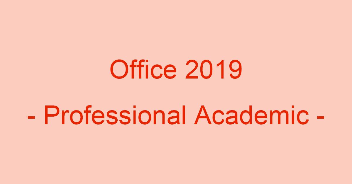 Office 2019のアカデミック版!Office Professional Academic 2019