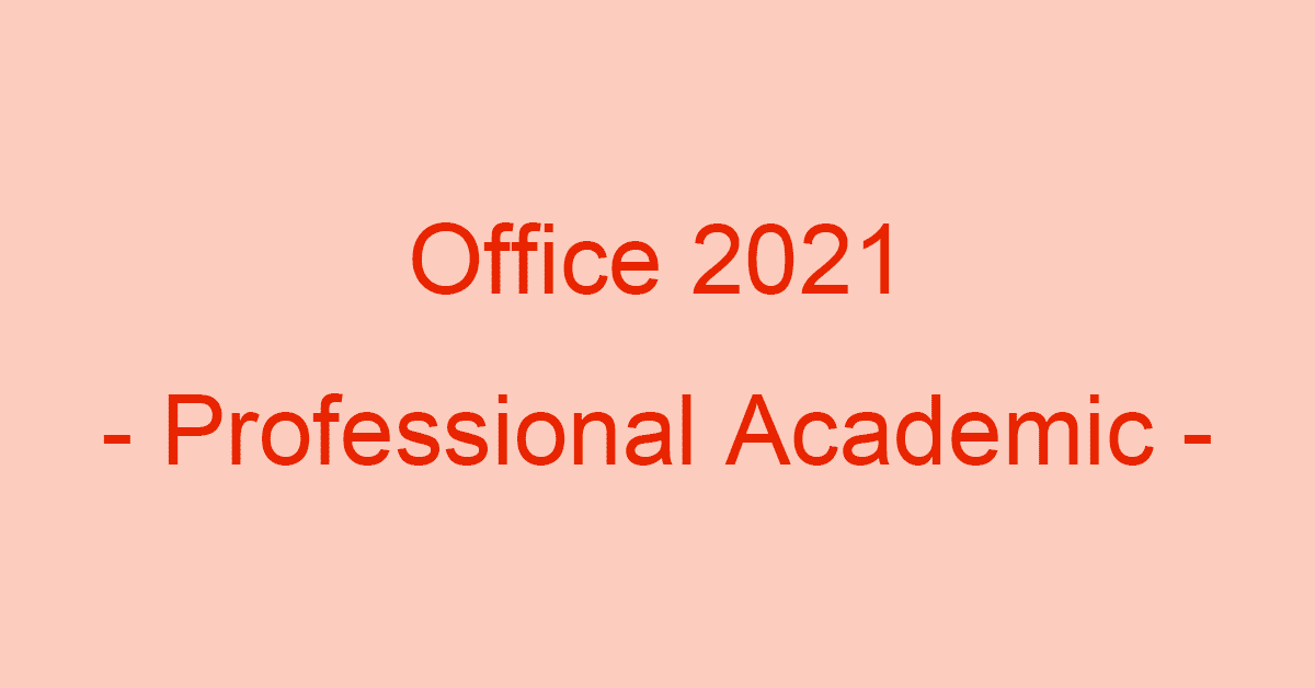 Office Professional Academic 2021 for Windowsの内容や価格など