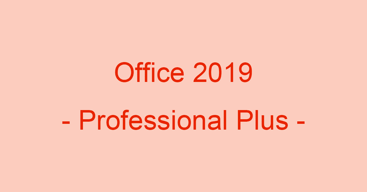 Microsoft Office Professional Plus 2019とは?価格や機能など