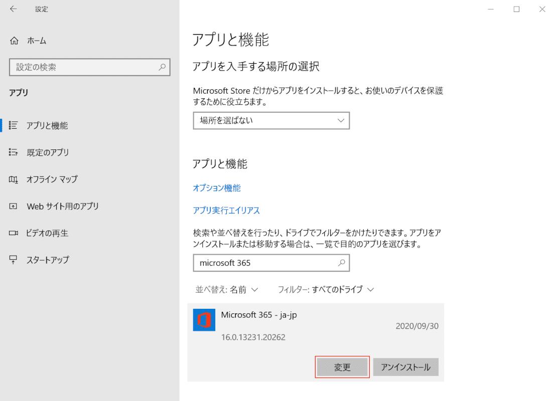 office-repair windows 設定 変更ボタン