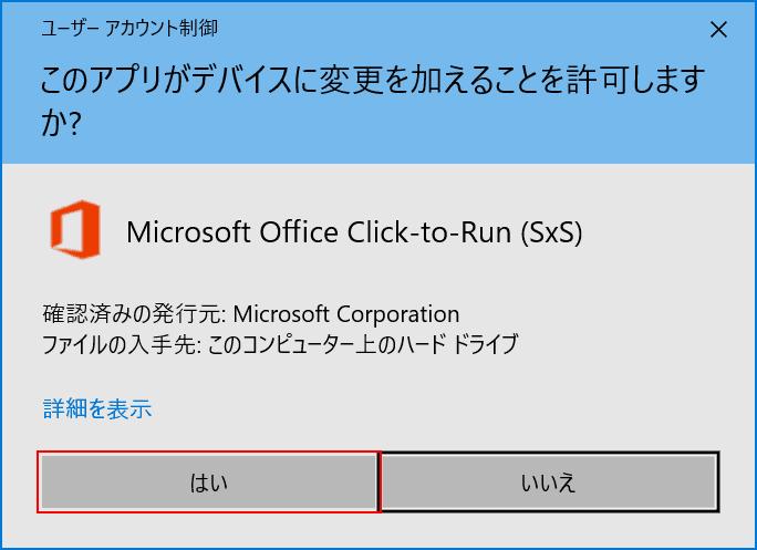 office-repair windows 設定 ユーザーアカウント制御