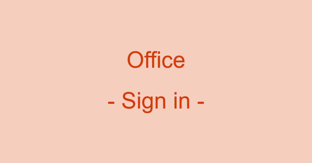 Officeのサインイン(ログイン)方法について