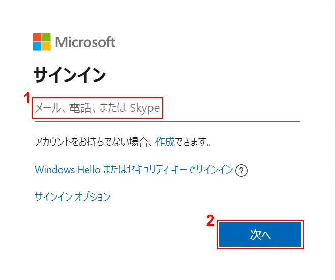 office-sign-in アカウント履歴 サインイン