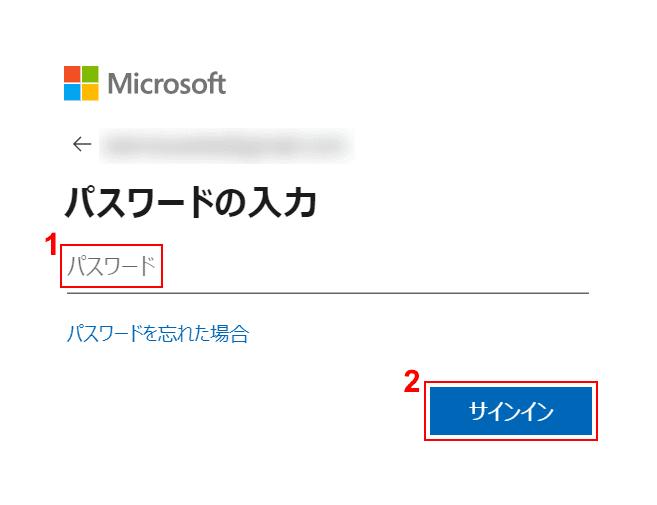 office-sign-in アカウント履歴 サインイン パスワード