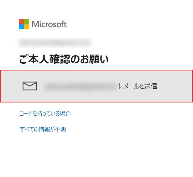 office-sign-in アカウント履歴 サインイン 本人確認