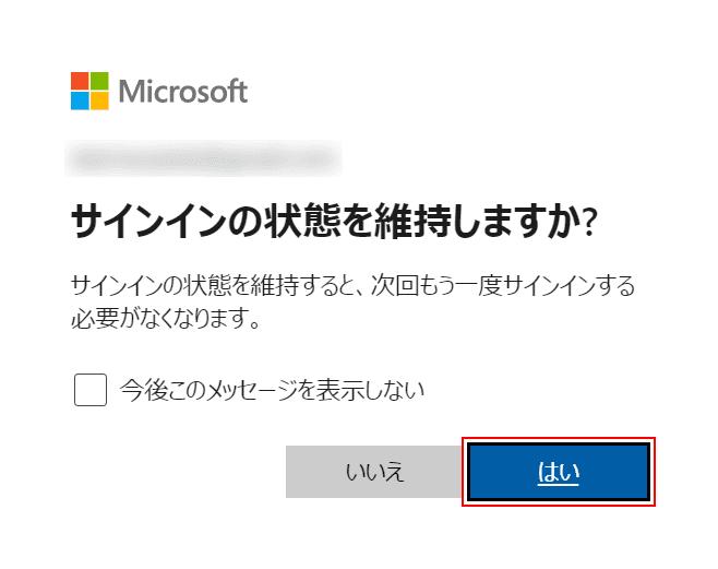 office-sign-in アカウント履歴 サインイン 維持