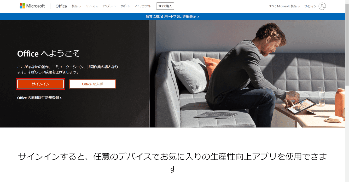 office-sign-in オンライン アクセス