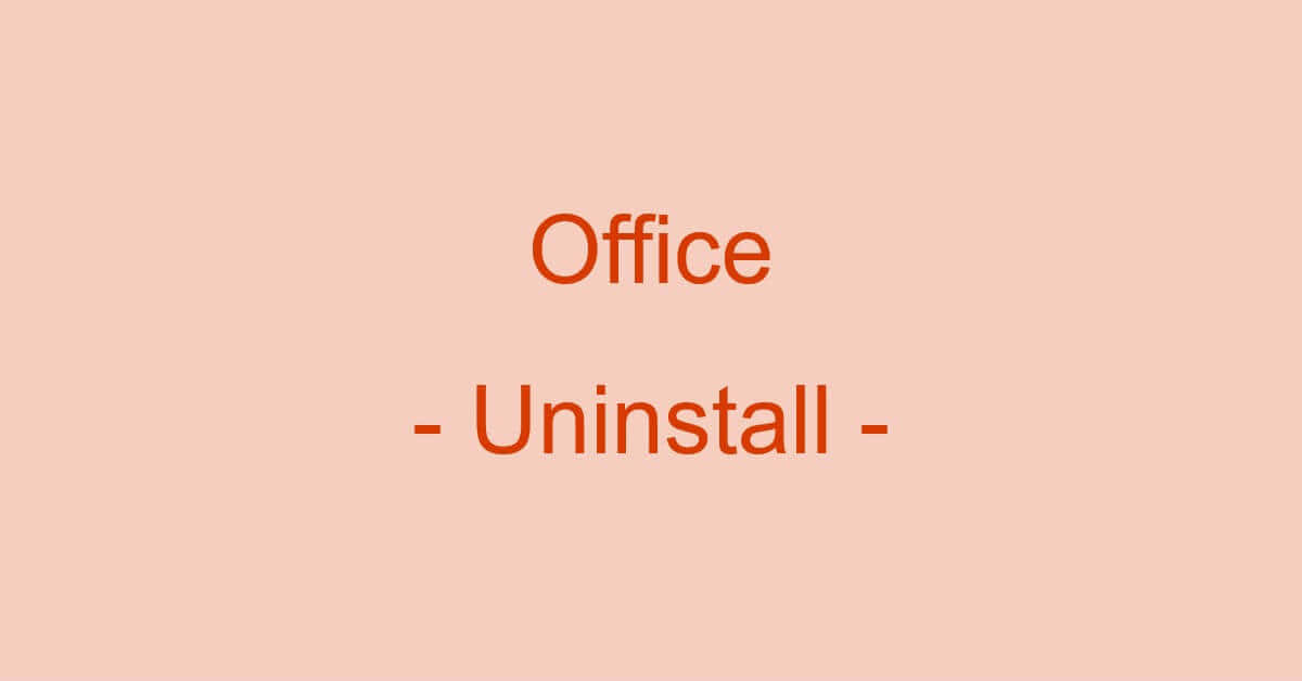 Officeのアンインストール方法