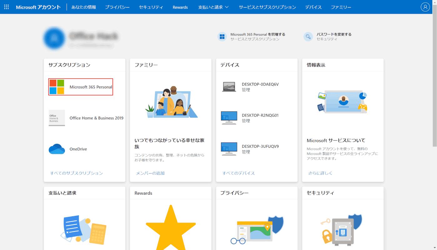 office-uninoffice-uninstall Microsoftアカウントstall Microsoftアカウント