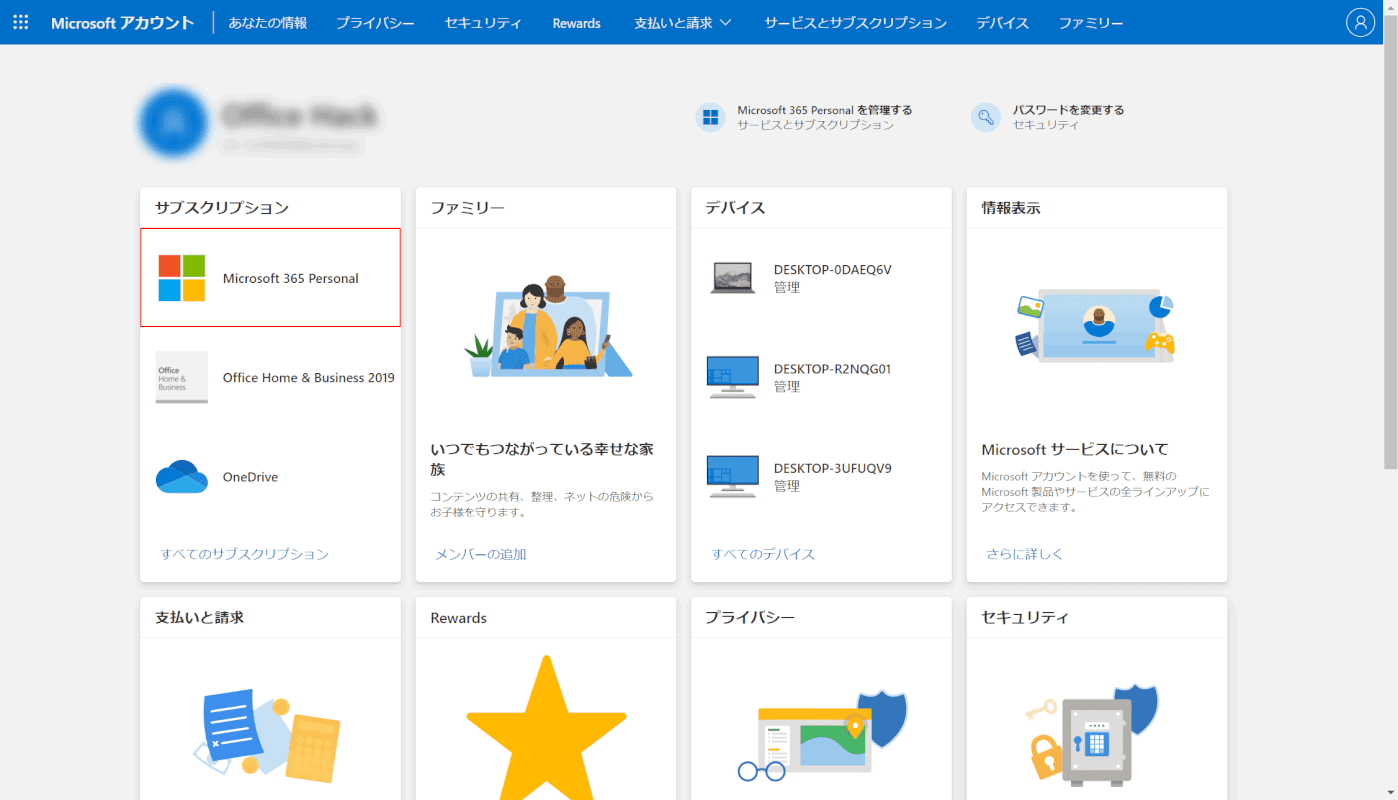office-reinstall サブスクリプション