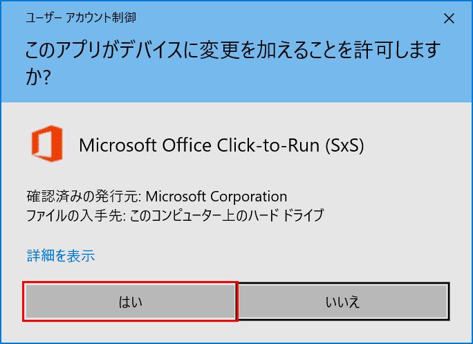 office-uninstall ユーザー制御アカウント