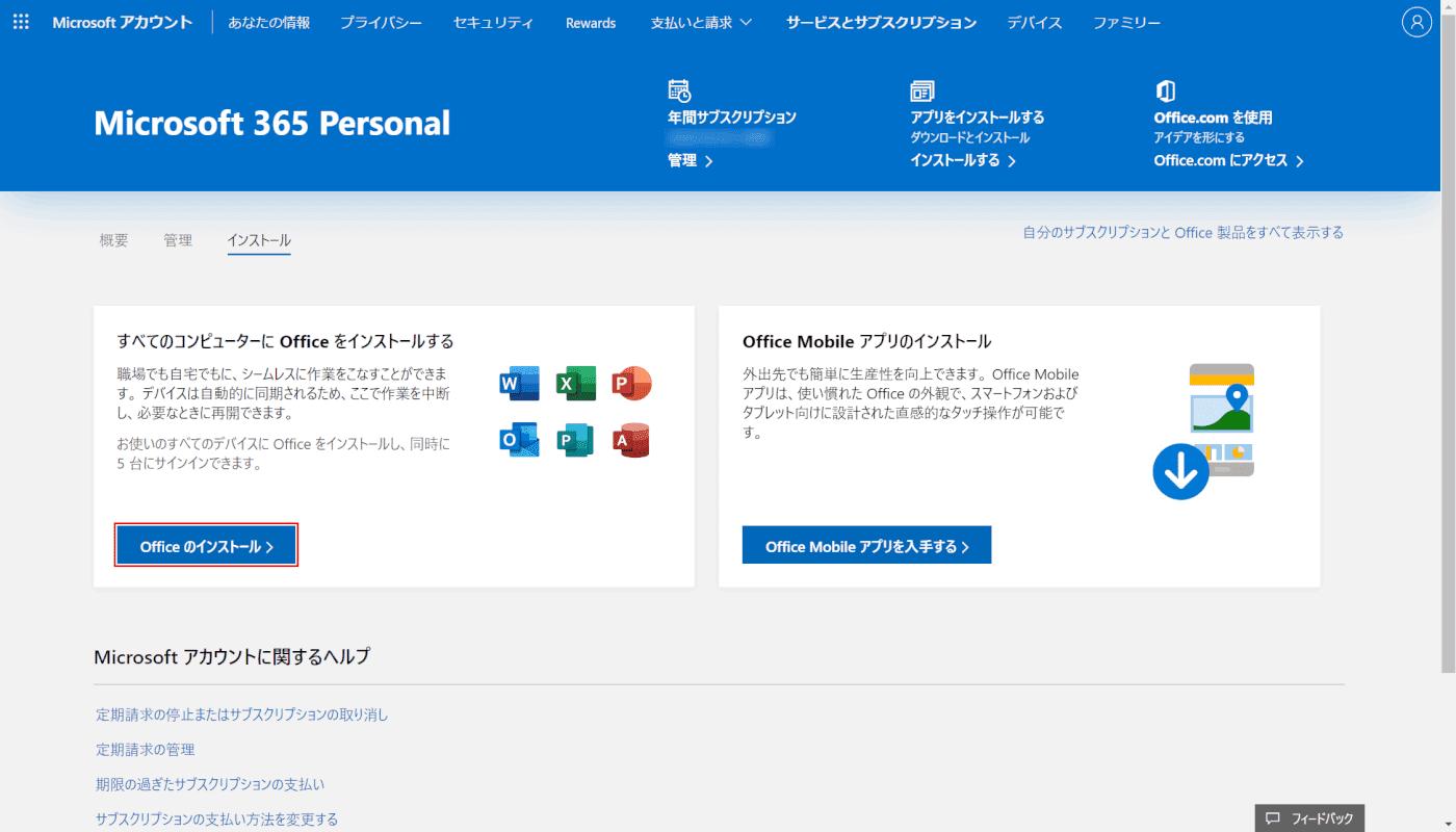 office-uninstall Microsoftアカウント インストール