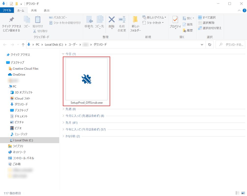 office-uninstall サポートツールを開く