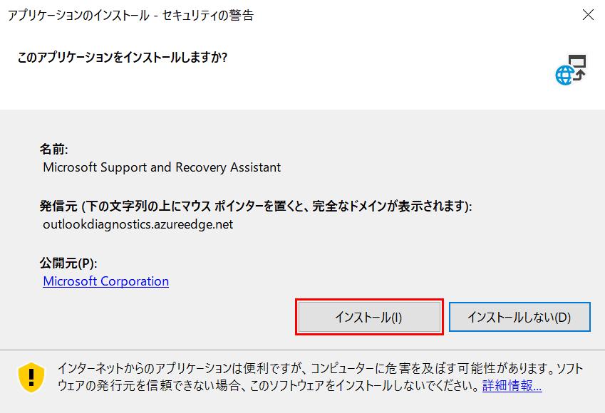 office-uninstall サポートツール インストール