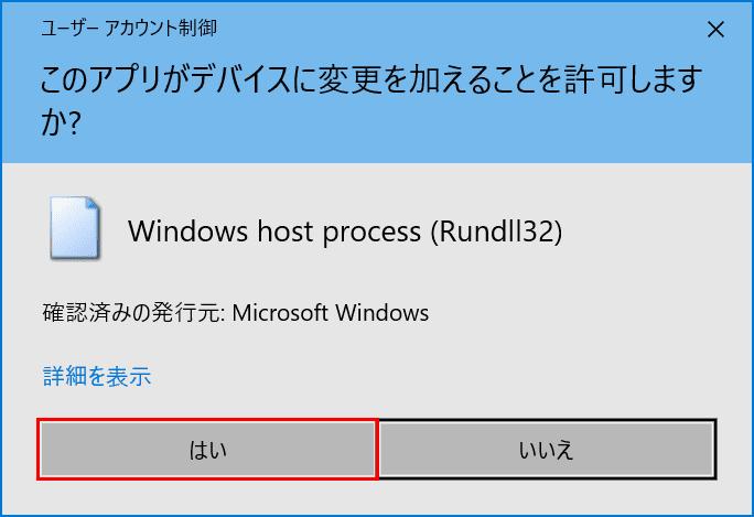 office-uninstall サポートツール ユーザーアカウント制御