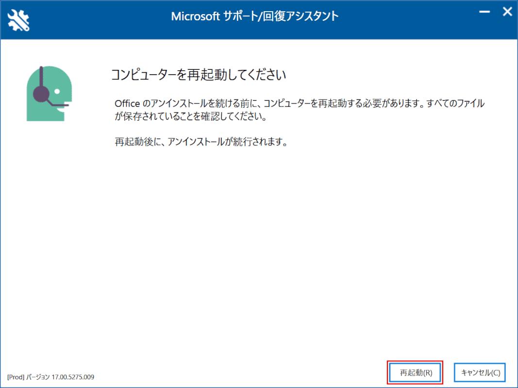office-uninstall サポートツール 再起動ボタン