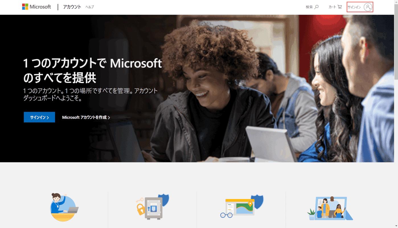 office-uninstall Microsoftアカウント ページ