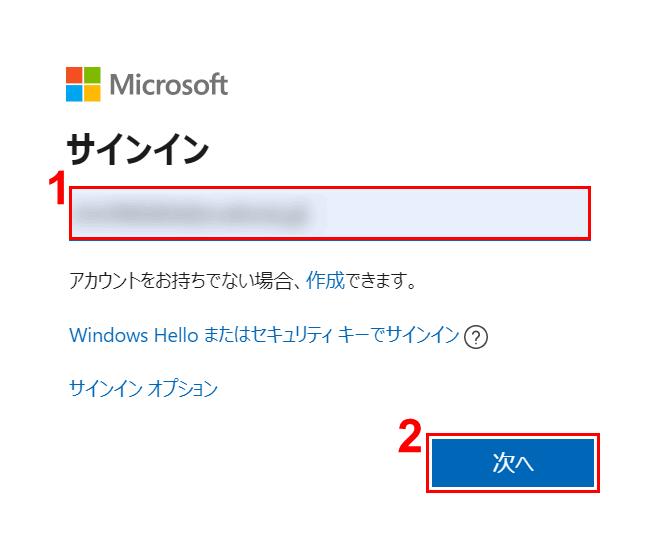 office-uninstall Microsoftアカウント サインインアドレス