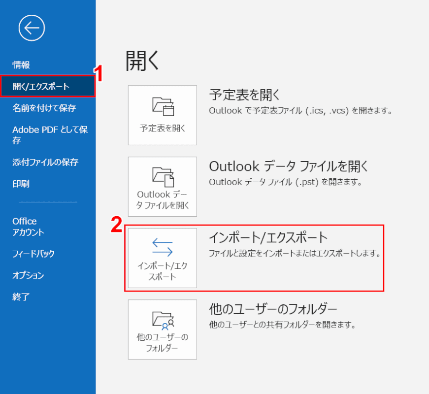 office-uninstall outlook エクスポート インポートエクスポート