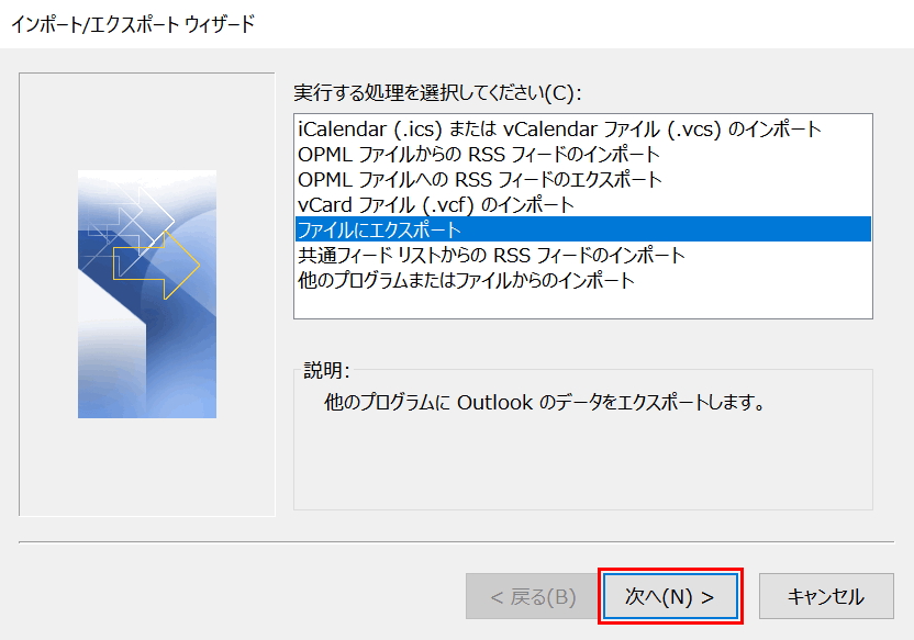 office-uninstall outlook ファイルをエクスポート