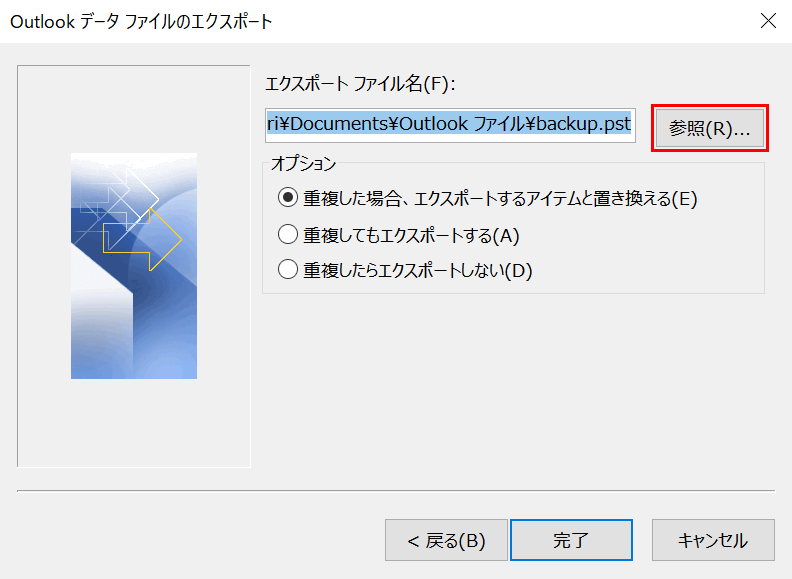 office-uninstall outlook エクスポート 参照