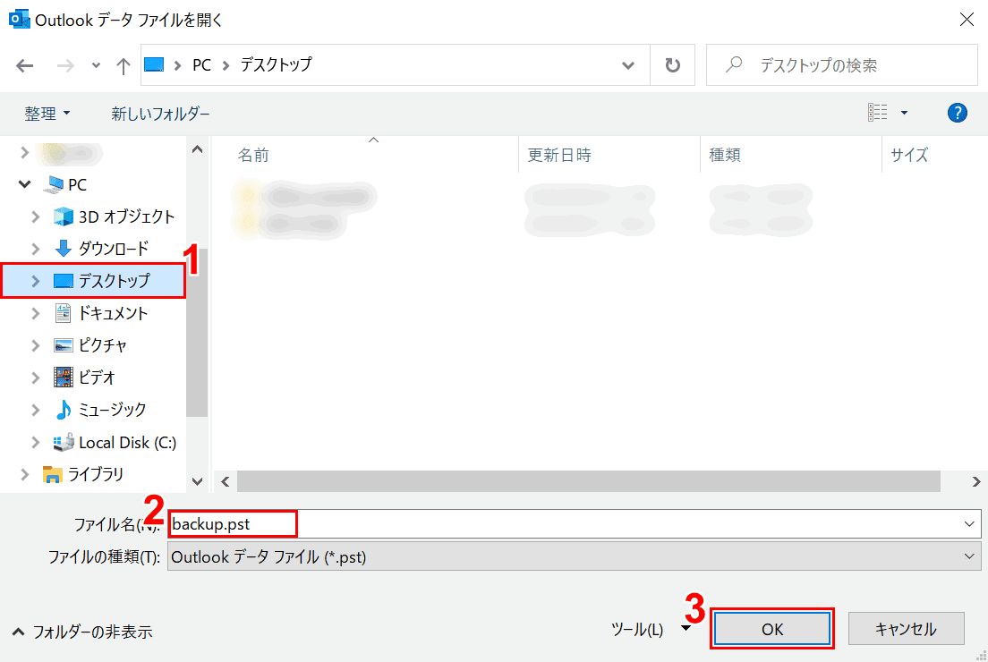 office-uninstall outlook エクスポート 保存先