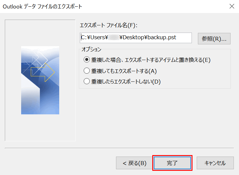 office-uninstall outlook エクスポート 完了ボタン
