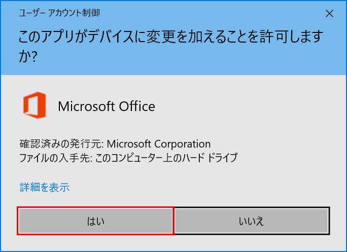 office-uninstall Microsoftアカウント 変更の許可