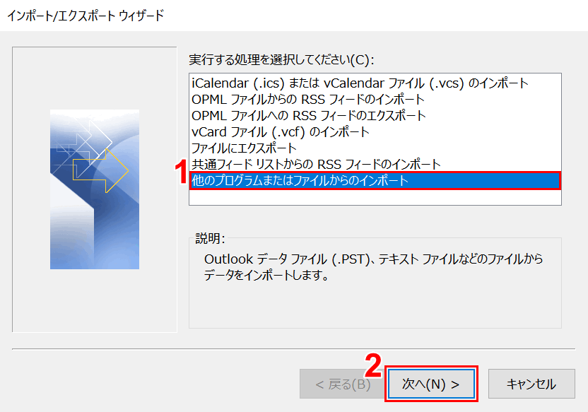 office-uninstall outlook インポート ウィザード