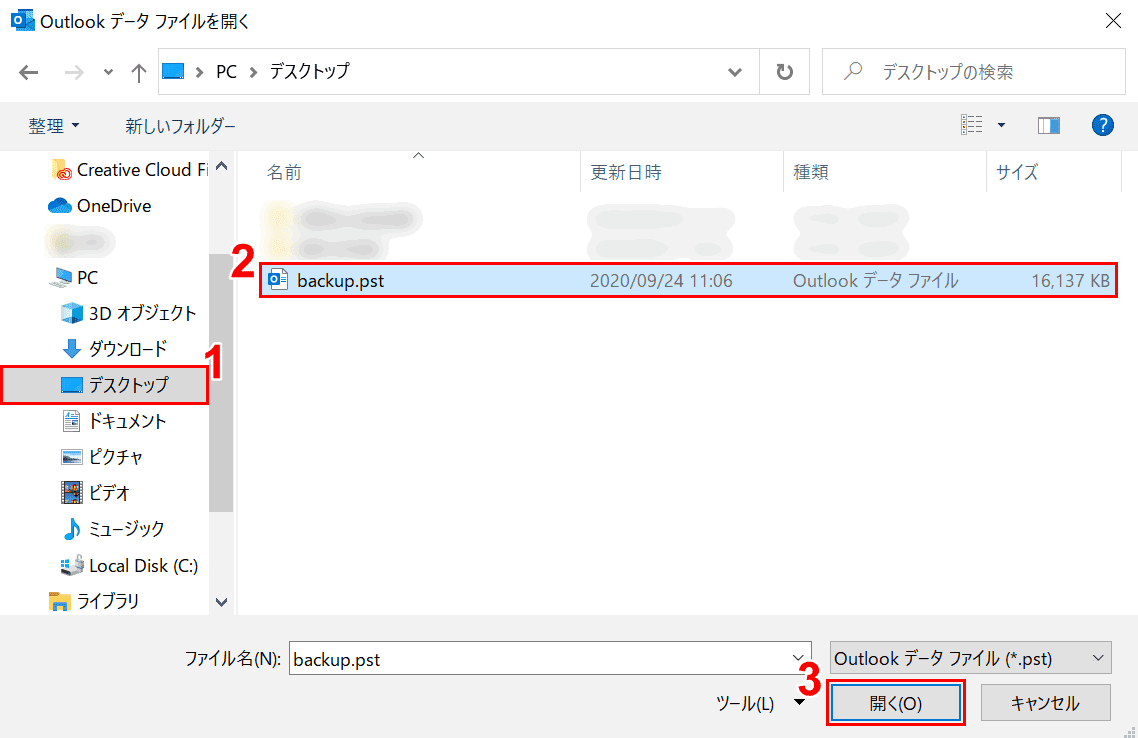 office-uninstall outlook インポート 保存先選択
