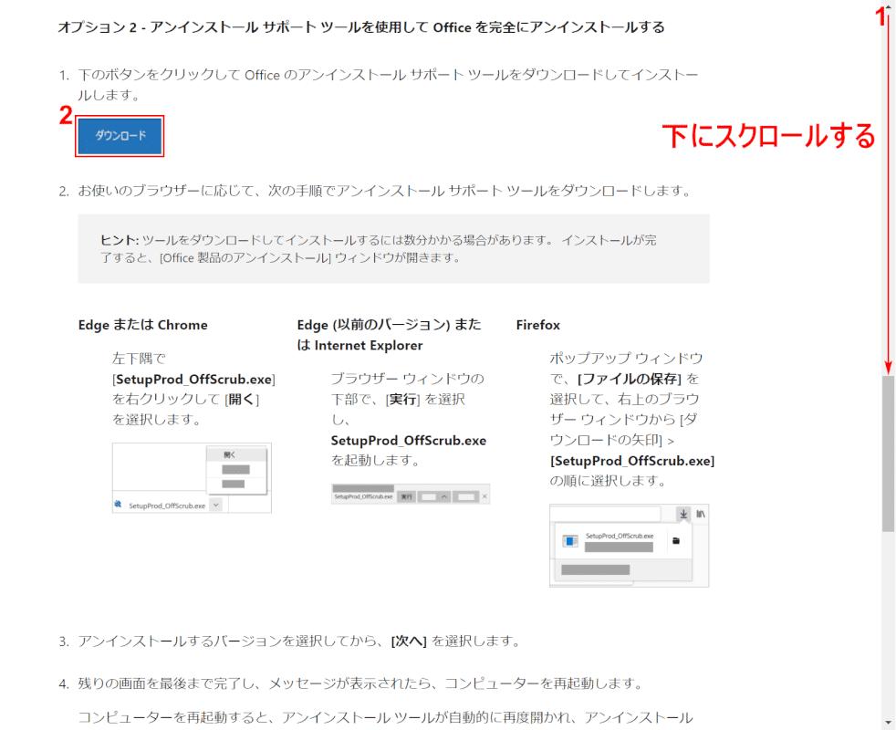 office-uninstall サポートツールをダウンロード