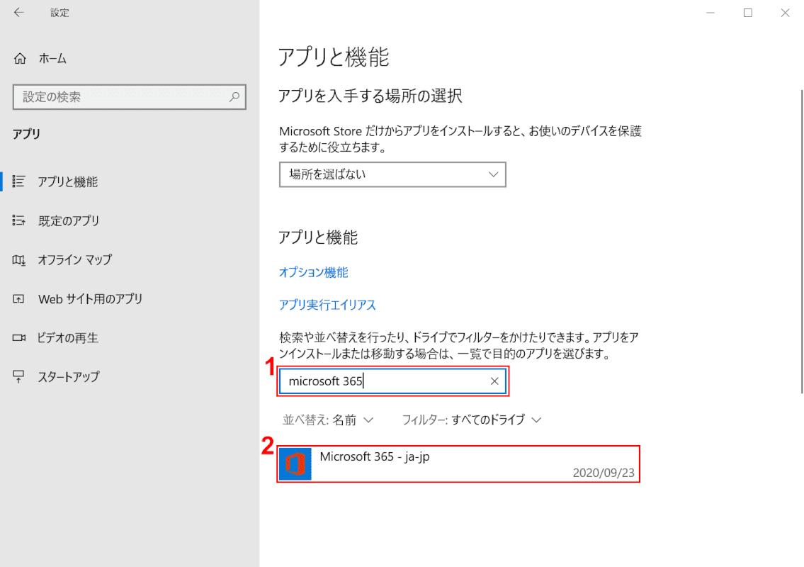 office-uninstall アプリ検索