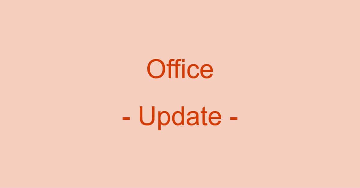 Officeのアップデート(更新)方法について