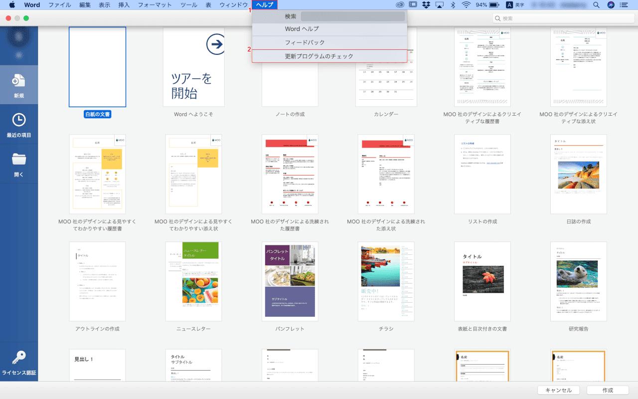 office-update mac 更新プログラム確認