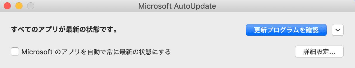 office-update mac 更新プログラム最新
