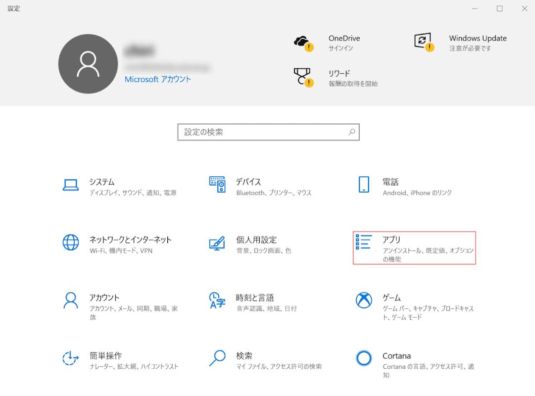 office-update 修復 アプリ