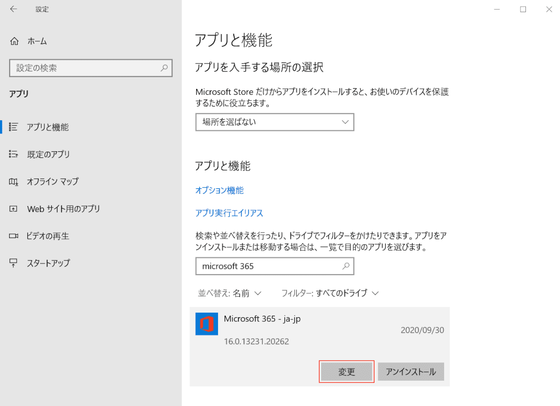 office-update 修復 アプリ変更