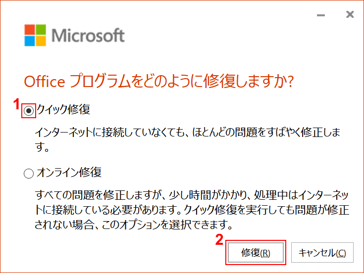 office-update クイック修復