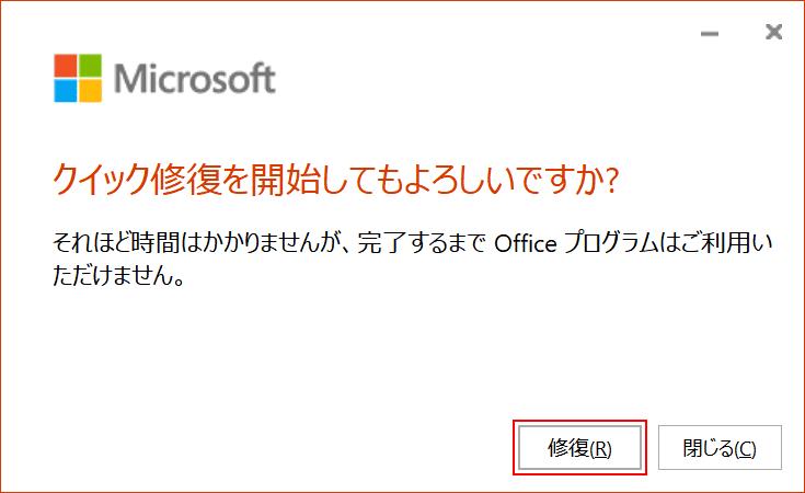 office-update クイック修復開始