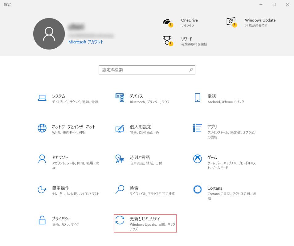 office-update microsoft update 更新とセキュリティ
