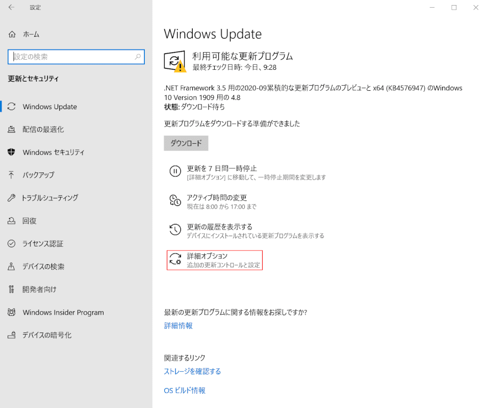 office-update microsoft update 詳細オプション
