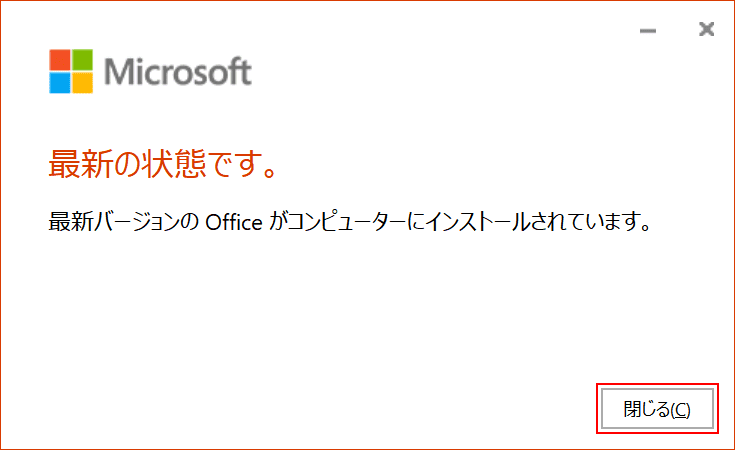 office-update Microsoft 365 最新